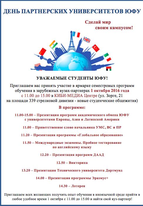 snimok-ekrana-2016-09-26-v-15-04-57